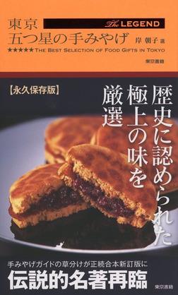 東京 五つ星の手みやげ The LEGEND-電子書籍