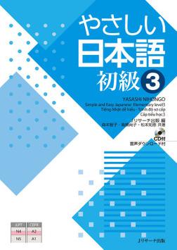 やさしい日本語 初級3-電子書籍