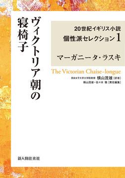 ヴィクトリア朝の寝椅子 20世紀イギリス小説個性派セレクション1-電子書籍