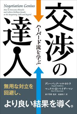 交渉の達人 ──ハーバード流を学ぶ-電子書籍