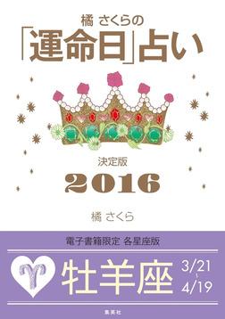 橘さくらの「運命日」占い 決定版2016【牡羊座】-電子書籍