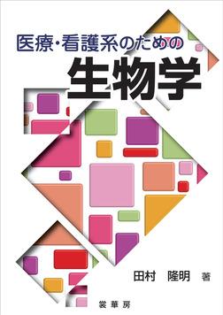 医療・看護系のための 生物学-電子書籍