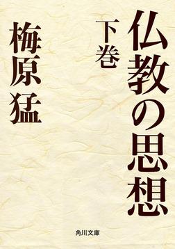 仏教の思想 下巻-電子書籍