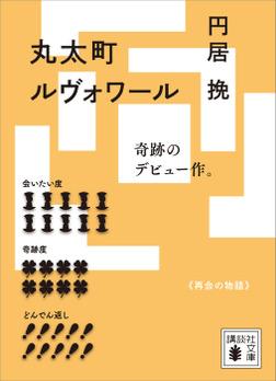 丸太町ルヴォワール-電子書籍