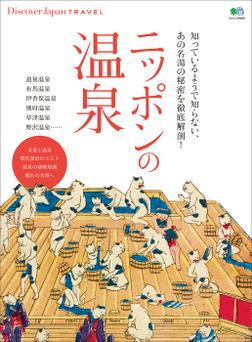 Discover Japan TRAVEL ニッポンの温泉-電子書籍