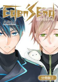 Eden's End【分冊版】 2巻