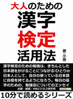 大人のための漢字検定活用法。-電子書籍