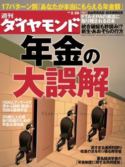 週刊ダイヤモンド 10年2月20日号-電子書籍