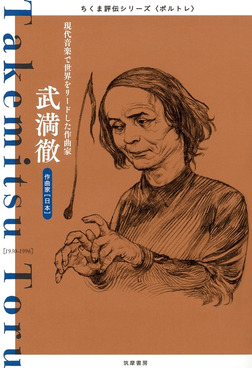 武満徹 ──現代音楽で世界をリードした作曲家-電子書籍