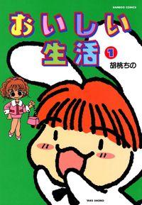 おいしい生活 (1)