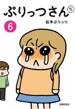 ぷりっつさんち(6)-電子書籍