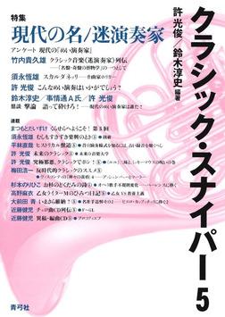 クラシック・スナイパー5 特集 現代の名/迷演奏家-電子書籍