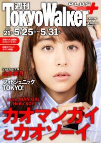 週刊 東京ウォーカー+ 2017年No.21 (5月24日発行)