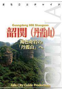 広東省008韶関 ~褐色奇岩の「丹霞山へ」