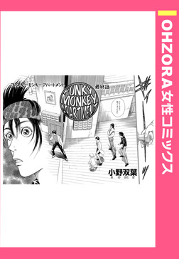 FUNKY MONKEY APARTMENT 最終話 【単話売】-電子書籍
