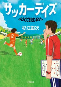 サッカーデイズ(小学館)