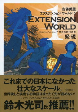 EXTENSION WORLD 1 発現-電子書籍