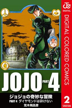 ジョジョの奇妙な冒険 第4部 カラー版 2-電子書籍