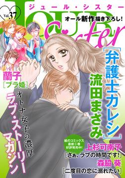 JOUR Sister / 37-電子書籍