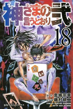 神さまの言うとおり弐(18)-電子書籍