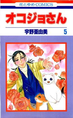オコジョさん 5巻-電子書籍