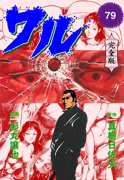 ワル【完全版】 79-電子書籍
