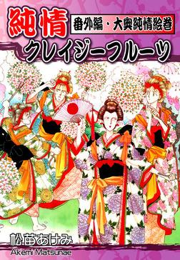 純情クレイジーフルーツ番外編 大奥純情絵巻-電子書籍
