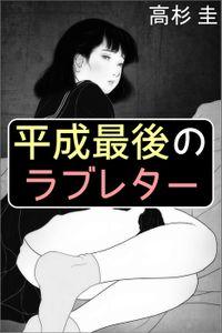 平成最後のラブレター