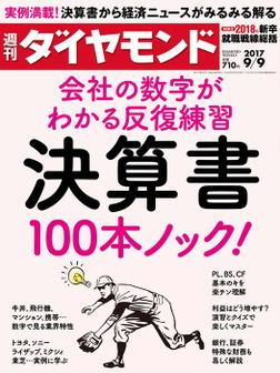 週刊ダイヤモンド 17年9月9日号-電子書籍