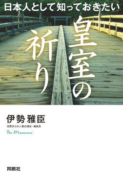 日本人として知っておきたい 皇室の祈り-電子書籍