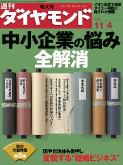 週刊ダイヤモンド 06年11月4日号-電子書籍