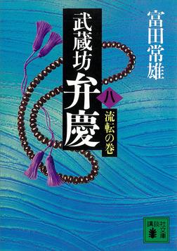 武蔵坊弁慶(八)流転の巻-電子書籍
