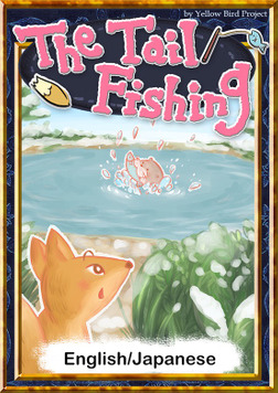 The Tail Fishing 【English/Japanese versions】-電子書籍