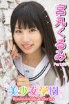 美少女学園 宮丸くるみ Part.58
