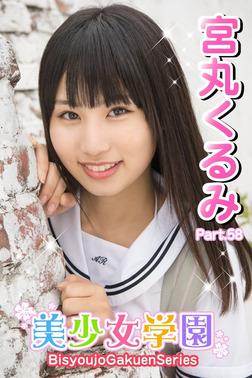 美少女学園 宮丸くるみ Part.58-電子書籍
