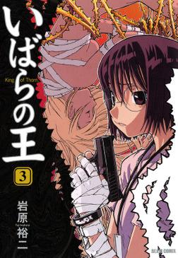 いばらの王 3-電子書籍