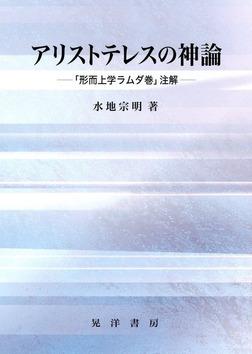アリストテレスの神論 : 「形而上学ラムダ巻」注解-電子書籍