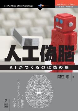 人工偽脳 AIがつくるのは偽の脳-電子書籍