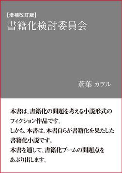 【増補改訂版】書籍化検討委員会-電子書籍
