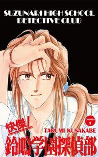SUZUNARI HIGH SCHOOL DETECTIVE CLUB, Chapter 3