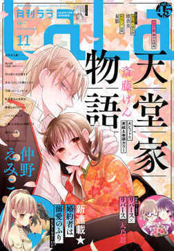 【電子版】LaLa 11月号(2021年)-電子書籍