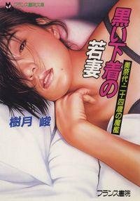黒い下着の若妻--美奈代・二十四歳の魔檻