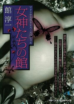 女神たちの館-電子書籍