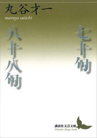 七十句/八十八句(講談社文芸文庫)