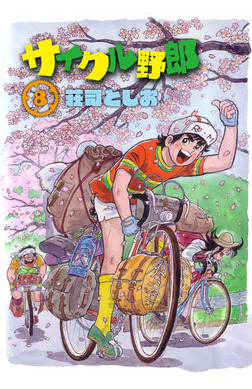 サイクル野郎(8)-電子書籍