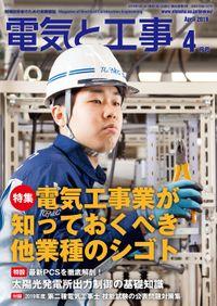 電気と工事2019年4月号