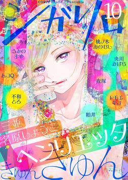 シガリロ2019年10月号 きゅんきゅん-電子書籍