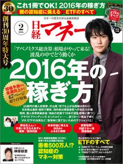 日経マネー 2016年 2月号 [雑誌]-電子書籍