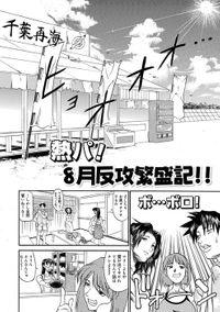 熱パ!8月反攻繁盛記!!(めいぷるぽっと)