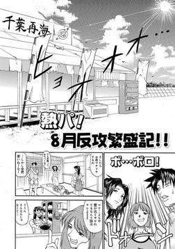 熱パ!8月反攻繁盛記!!-電子書籍